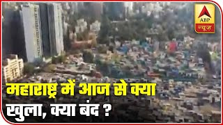 Maharashtra Lockdown Relaxation: Know What Will Open In Which Zone | ABP News - ABPNEWSTV