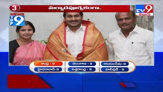 Top 9 News : Top News Stories from Telugu States | 21 July 2021 - TV9 - TV9
