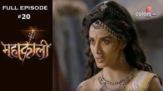Mahakaali | Season 1 | Full Episode 20 - COLORSTV
