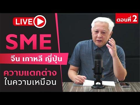 LIVE-DB-ซัวเถา-----ตอนที่2-SME