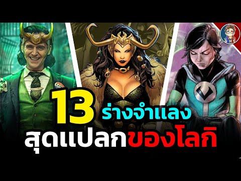 13-ร่างจำเเลงสุดเเปลกของ-Loki-