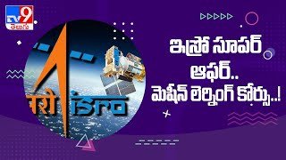 ISRO offers free short term online courses in Machine Learning, GIS Technology - TV9 - TV9