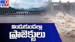 తెలుగు రాష్ట్రాల్లో నిండుకుండల్లా ప్రాజెక్టులు - TV9 - TV9