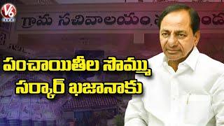 పంచాయితీల సొమ్ము సర్కార్ ఖజానాకు : TS Govt Grabs Gram Panchayat Funds | V6 News - V6NEWSTELUGU