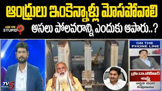 Prof GVR Sastry About Polavaram Project | Are We Stupid | TV5 Murthy | PM Modi vs YS Jagan | TV5News - TV5NEWSSPECIAL