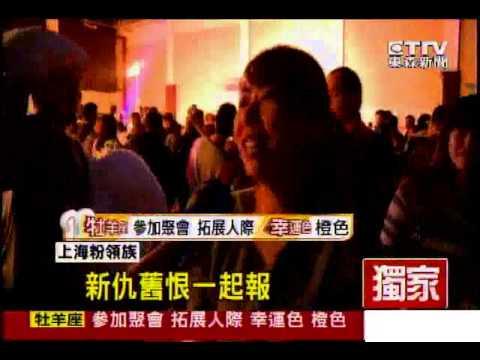 [東森新聞]上海歲末枕頭大戰 淑女名媛玩瘋了
