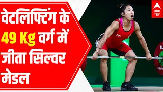 Silver Girl Chanu Saikhom Mirabai: Know how much weight she lifted during Tokyo Olympics - ABPNEWSTV