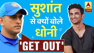 'Get Out Sushant', know why MS Dhoni said this | Bollywood Kisse - ABPNEWSTV