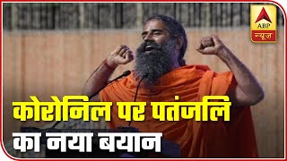 Coronil is immunity booster not cure for Corona, claims Patanjali - ABPNEWSTV