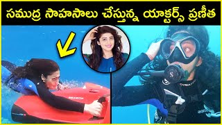 Actress Pranitha Subhash Seabob Scooter Diving Underwater In Maldives | Rajshri Telugu - RAJSHRITELUGU