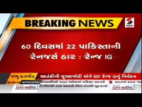 170 આતંકી ઘુસણખોરીની ફિરાકમાં: રેન્જ IG ॥ Sandesh News