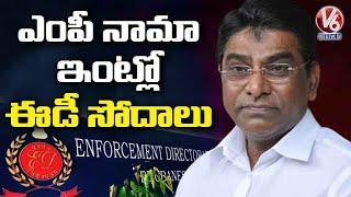 ED Raids On TRS MP Nama Nageswara Rao Resedency   V6 News - V6NEWSTELUGU