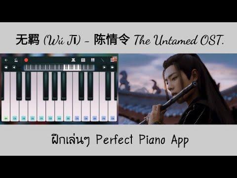 无羁-Wu-Ji-(Flute)-The-Untamed-O