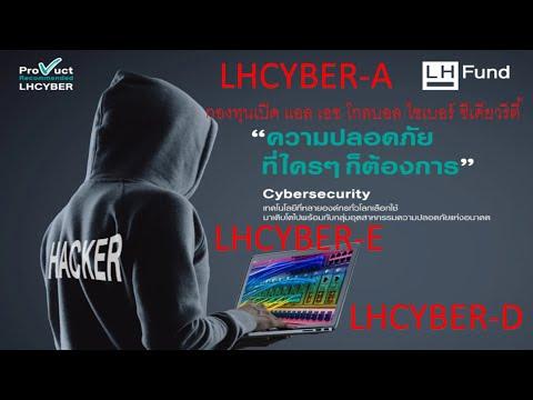 LHCYBER-A-(สะสมมูลค่า)-กองทุนเ