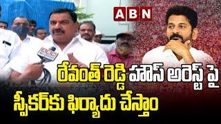 T Congress Leader Fires on CM KCR over Revanth Reddy House Arrest   ABN Telugu - ABNTELUGUTV