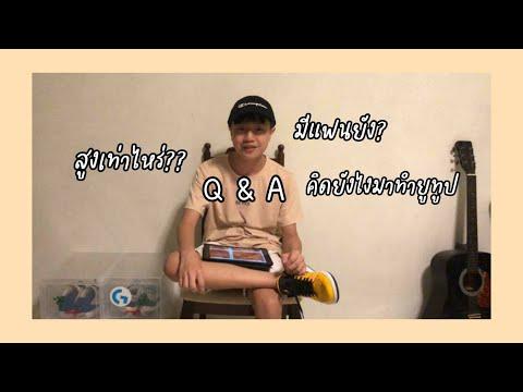 Q&A- -เผาเพื่อนให้ฟังหน่อย-