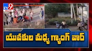 Krishna District : చిల్లకల్లు లో ఇద్దరు యువకుల మధ్య ఘర్షణ - TV9 - TV9