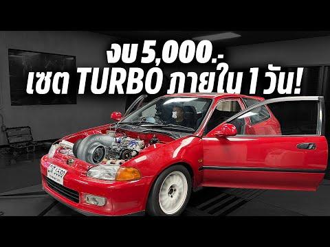 งบ-5,000.--อยากเซต-Turbo-Civic