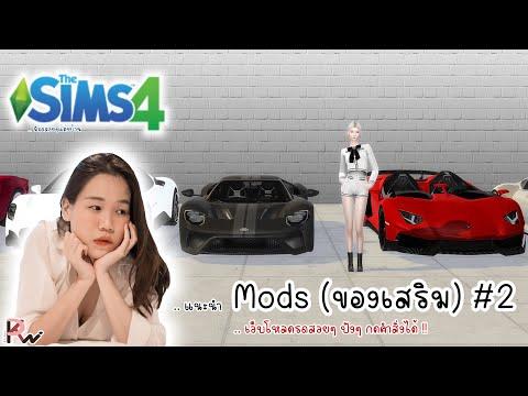 The-Sims-4-|--แนะนำ-Mods-(ของเ