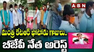 Wears Bangles To Minister ktr Post In Rajanna Sircilla, BJP Leader Arrested | ABN Telugu - ABNTELUGUTV