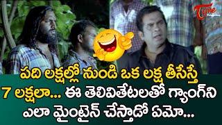 10 లక్షల్లోంచి 1 లక్ష తీసేస్తే 7 లక్షలా..? | Telugu Movie Non Stop Comedy Videos | TeluguOne - TELUGUONE