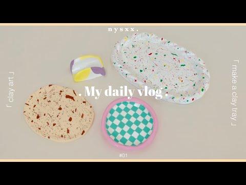 •My-daily-vlog-01•「Clay-Tray-D