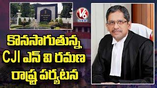 Supreme Court Chief Justice NV Ramana Tour Continues In Telangana | V6 News - V6NEWSTELUGU
