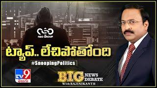 స్నూపింగ్ వ్యవహారం నిజామా? రాజకీయ సృష్టా? || Big News Big Debate By Rajinikanth TV9 - TV9
