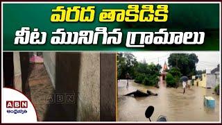 వరద తాకిడికి నీట మునిగిన గ్రామాలు | Heavy Rains Nirmal Districts | ABN Telugu - ABNTELUGUTV