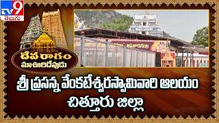 Devaragam : మా ఊరి దేవుడు | శ్రీ ప్రసన్న వేంకటేశ్వర స్వామి దేవస్థానం | Chittoor -TV9 - TV9