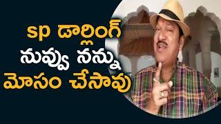 Actor Rajendra Prasad Emotional Words About SP Balasubramanyam   TFPC - TFPC