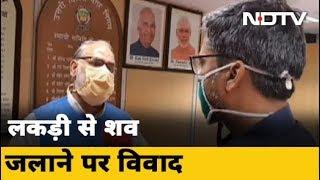 Corona संक्रमित मरीजों के शवों के अंतिम संस्कार को लेकर विवाद - NDTVINDIA
