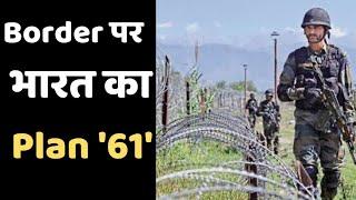 Border पर भारत का Plan '61' - AAJKIKHABAR1