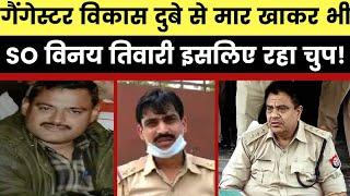 Kanpur Encounter: SO Vinay Tiwari, SI KK Sharma arrested, CO देवेंद्र मिश्रा को निपटाना चाहता था SO - ITVNEWSINDIA