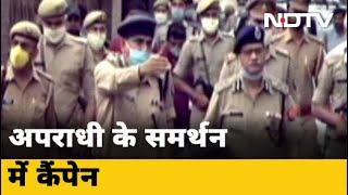 Police ने Vikas Dubey समर्थकों के खिलाफ दर्ज की FIR - NDTVINDIA