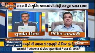 कोरोना की लड़ाई में क्यों पिछड़ा Maharashtra? Nitin Gadkari से सुनिए | Modi 2.0 मंत्री सम्मेलन - INDIATV