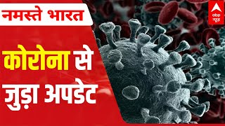 Coronavirus India Update: COVID cases on a RISE once again | Explained Graphically - ABPNEWSTV