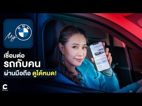 My-BMW-App-เชื่อมต่อรถกับคนผ่า