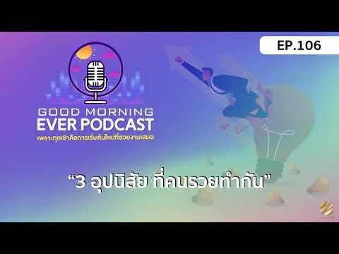 EVER-PODCAST-EP.106---3-อุปนิส