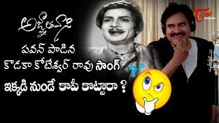 Pavan Kalyan's Agnyaathavaasi Kodaka Koteswarao Original Song | Ultimate Scene | TeluguOne - TELUGUONE