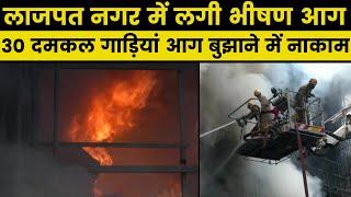 Delhi: Major fire breaks out in Lajpat Nagar; 30 fire tenders, 70 firefighters deployed - ITVNEWSINDIA