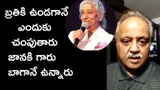 SP Balasubrahmanyam  Trashes Rumours About Legendary Singer Janaki - RAJSHRITELUGU