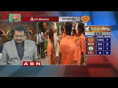 Karnataka Election Result LIVE Updates | BJP Reaches Magic Mark, Congress  Loses Southern Citadel