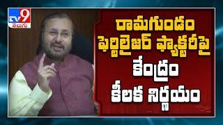 Union Minister Prakash Javadekar about Ramagundam fertilizers backslashu0026 chemicals limited - TV9 - TV9