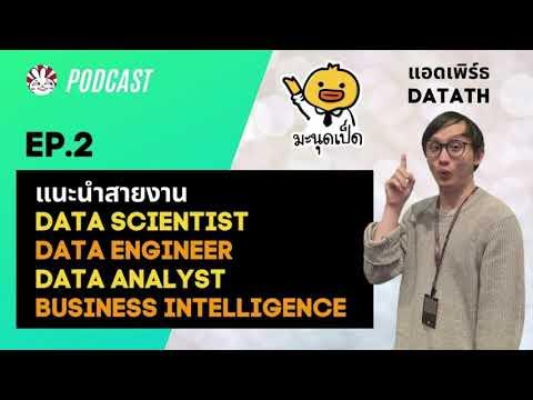Podcast-MDP-X-DataTH-EP.2---แน