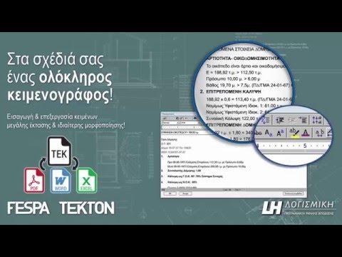 Fespa & Tekton: στα σχέδιά σας ένας ολόκληρος κειμενογράφος