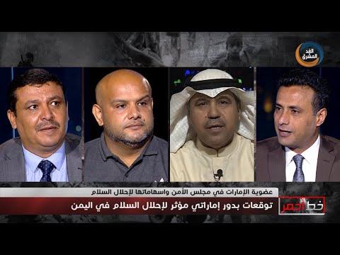 خط أحمر | أهمية عضوية الإمارات في مجلس الأمن لتحقيق السلام في اليمن..الحلقة الكاملة(15يونيو)