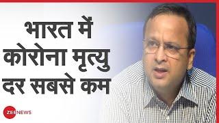 भारत में कोरोना मृत्यु दर सबसे कम | Press Conference | Lav Agarwal | Health Ministry | Covid-19 - ZEENEWS