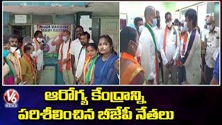 BJP Activists Inspects Health Care Center In Kukatpally | V6 News - V6NEWSTELUGU