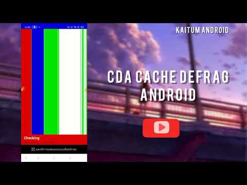 cda-cache-defrag-android-จัดเร